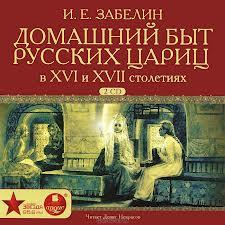 Забелин Иван - Домашний быт русских цариц в XVI и XVII столетиях