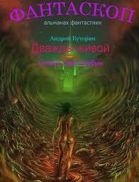 Буторин Андрей - Дважды живой