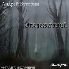Буторин Андрей - Опережающий