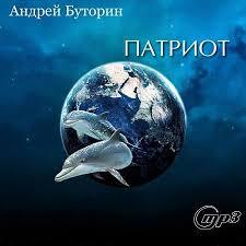 Буторин Андрей - Патриот