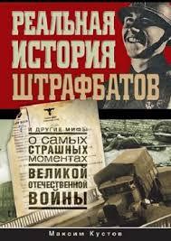 Кустов Максим - Реальная история штрафбатов