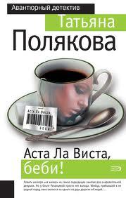 Полякова Татьяна - Ольга Рязанцева 06. Аста Ла Виста, беби!