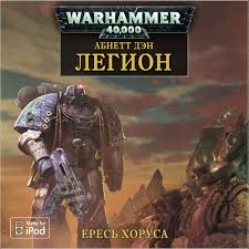 Warhammer 40000. Ересь Хоруса 07. Легион (Абнетт Дэн)