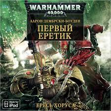 Warhammer 40000. Ересь Хоруса 14. Первый Еретик (Дембрски-Боуден Аарон)