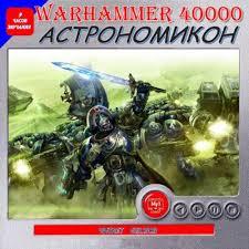 Warhammer 40000. Астрономикон. Рассказы