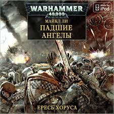 Warhammer 40000. Ересь Хоруса 11. Падшие ангелы (Ли Майк)