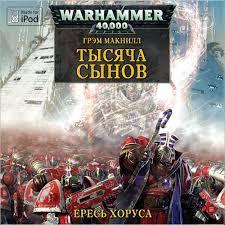 Warhammer 40000. Ересь Хоруса 12. Тысяча Сынов (МакНилл Грэм)