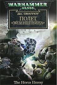 Warhammer 40000. Ересь Хоруса 04. Полёт «Эйзенштейна» (Сваллоу Джеймс)