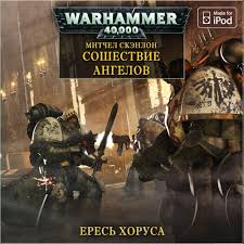 Warhammer 40000. Ересь Хоруса 06. Сошествие ангелов (Сканлон Митчел)
