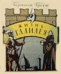 Брехт Бертольд - Жизнь Галилея