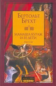 Брехт Бертольд - Мамаша Кураж и её дети