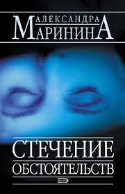Маринина Александра - Каменская 01. Стечение обстоятельств