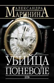 Маринина Александра - Каменская 04. Убийца поневоле