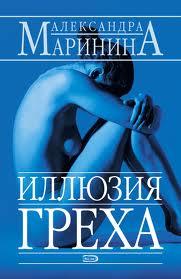 Маринина Александра - Каменская 14. Иллюзия греха