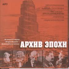 Ставров Николай - Архив эпохи.