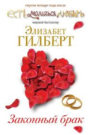 Гилберт Элизабет - Законный брак