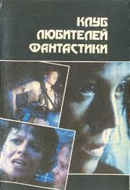 Фостер Алан - Чародей с гитарой 06. Время перехода