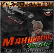 Деревянко Илья - Манькино зелье