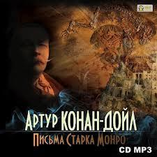 Дойл Артур Конан - Письма Старка Монро
