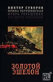 Суворов Виктор - Золотой эшелон