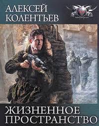 Колентьев Алексей - Счастье для всех 01. Жизненное пространство