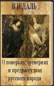 Даль Владимир - О повериях, суевериях И предрассудках русского народа