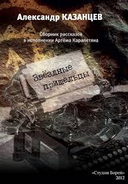 Казанцев Александр - Звездные пришельцы