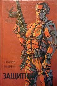 Нивен Ларри - Знакомый космос 12. Защитник