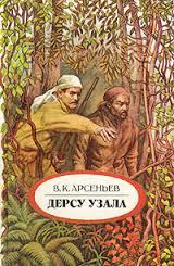 Арсеньев Владимир - Дерсу Узала