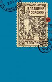 Сорокин Владимир - Теллурия