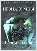 Громов Вадим - Незнакомцы