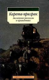 Английские рассказы о привидениях. Эдвардс А., Олифант М., Джеймс Г., Блэкв ...