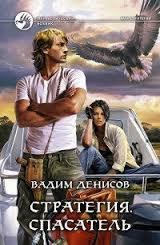 Денисов Вадим - Стратегия 03. Спасатель