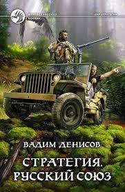 Денисов Вадим - Стратегия 04. Русский союз