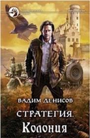 Денисов Вадим - Стратегия 05. Колония