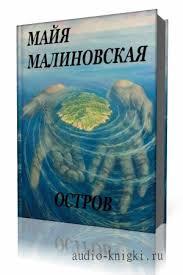 Малиновская Майя - Будущее Эл 05. Остров