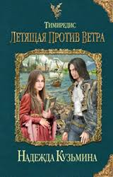 Кузьмина Надежда - Тимиредис 01. Летящая против ветра