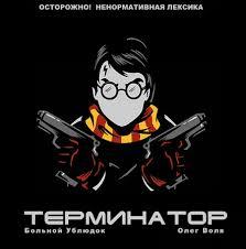 Больной Ублюдок - фандом Гарри Поттера