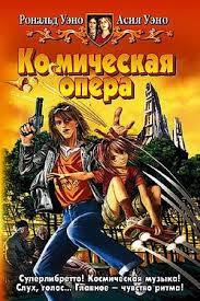 Уэно Асия, Уэно Рональд - Ко(с)мическая опера 01. Ко(с)мическая опера