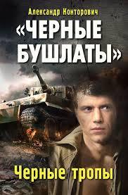 Конторович Александр - Черные бушлаты 07. Черные тропы