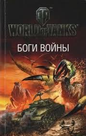Дивов Олег - Боги войны
