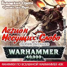 Warhammer 40000. Тимошкин Сергей -  Сфинкс ака Дерб. Фанфики