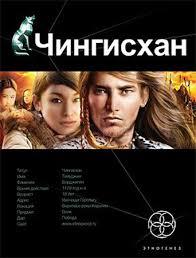 Чингисхан 01. Повелитель страха - Волков Сергей (Этногенез)