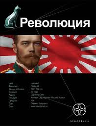 Революция 01. Японский городовой - Бурносов Юрий (Этногенез)