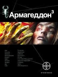 Армагеддон 03. Подземелья смерти - Бурносов Юрий (Этногенез)