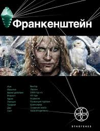 Франкенштейн 01. Мертвая армия - Плеханов Андрей (Этногенез)