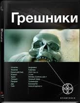 Грешники 01. Корпорация кольцо - Чубарьян Александр (Этногенез)