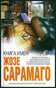 Сарамаго Жозе - Книга имен