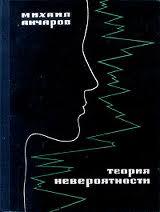 Анчаров Михаил - Теория невероятности