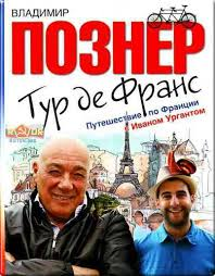 Познер Владимир - Тур де Франс. Путешествие по Франции с Иваном Ургантом